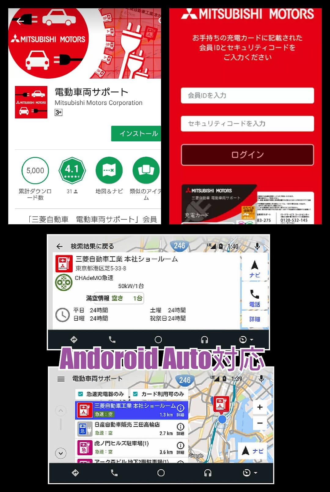 三菱電動サポート アプリ Andoroid auto