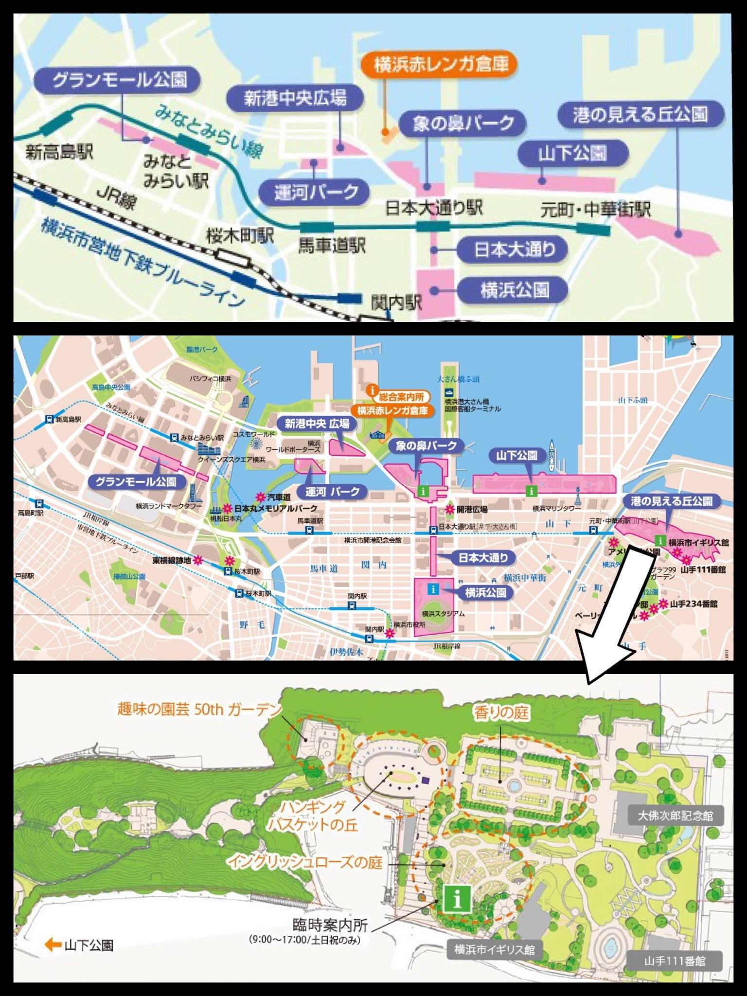 ガーデンネックレス 横浜2017 港の見える丘公園