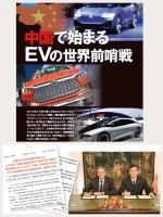 中国ではじまる EVの世界前哨戦