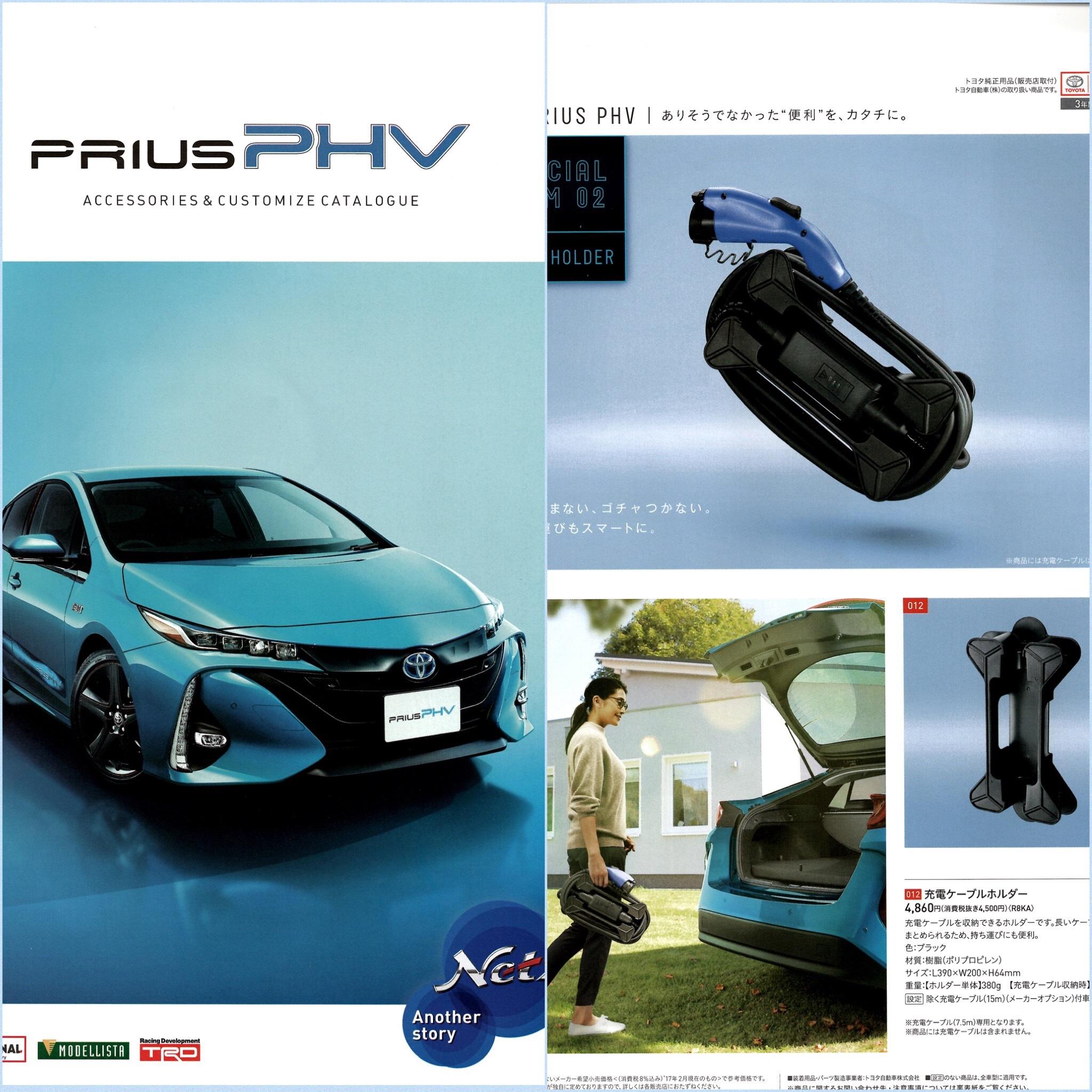 新型プリウスPHV カスタマイズ オプション カタログ