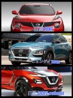 日産juke Hyundai kona grips consept