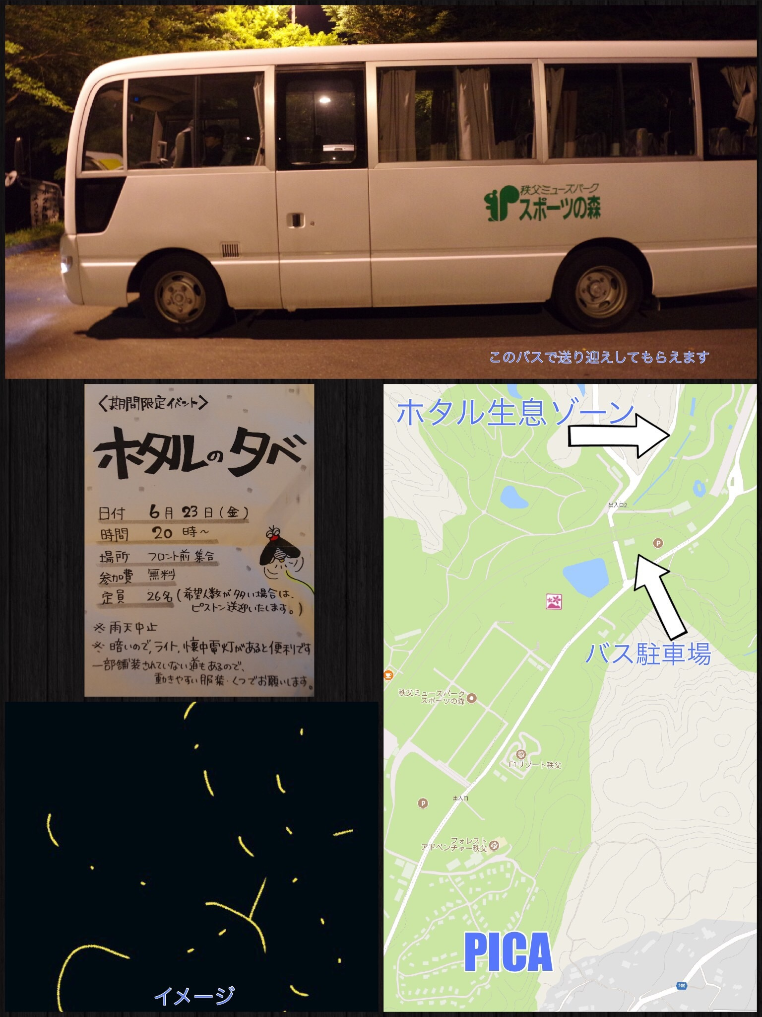 「PICA秩父グランオーベルジュコテージ」宿泊記 ホタル鑑賞