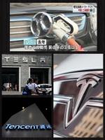 テスラ中国に新工場 テンセント出資