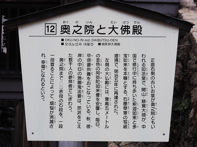 山寺の11