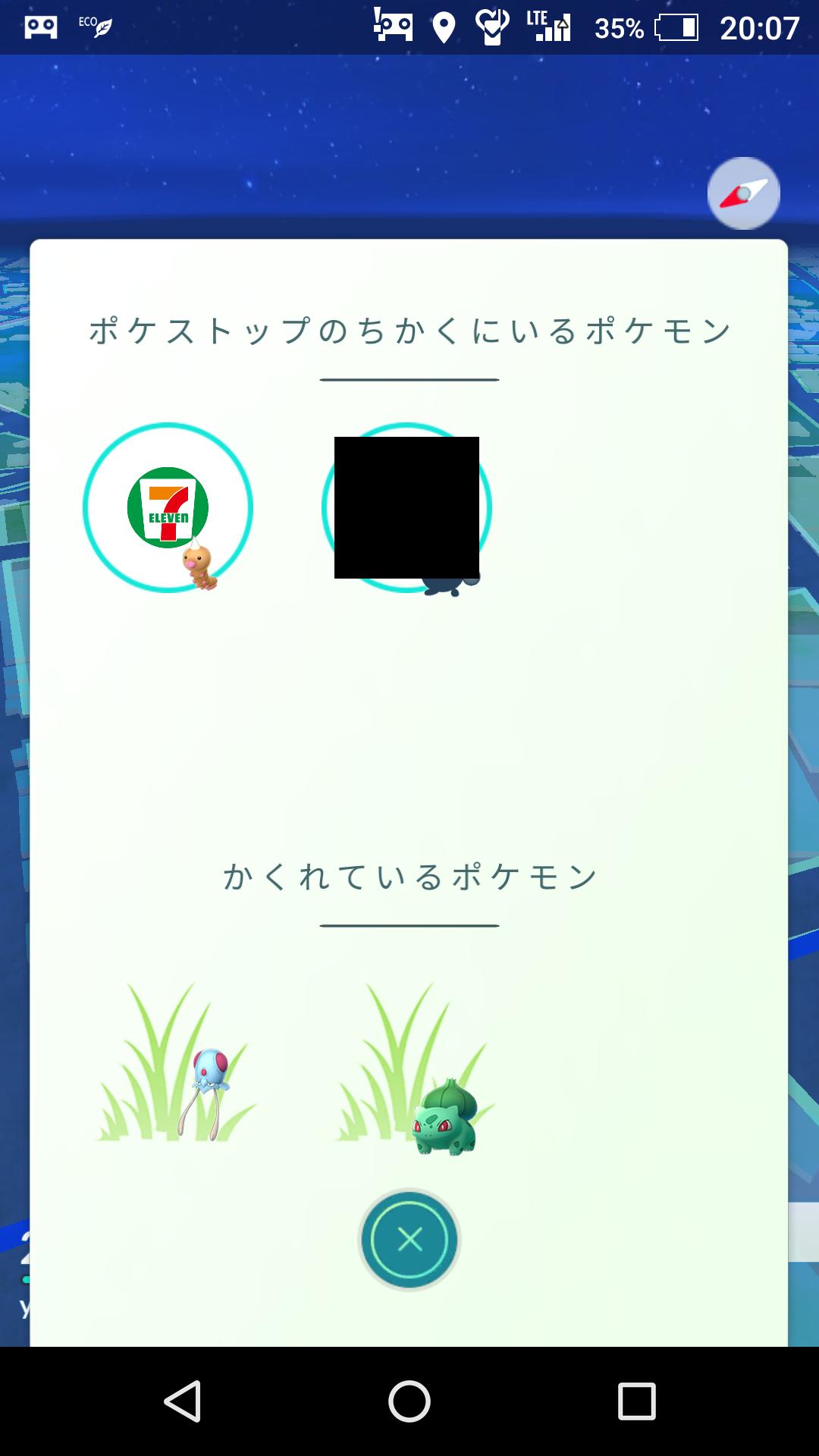 Screenshot_20170512-200734(修正)