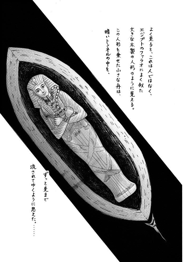 古代エジプトの前生マンガ07