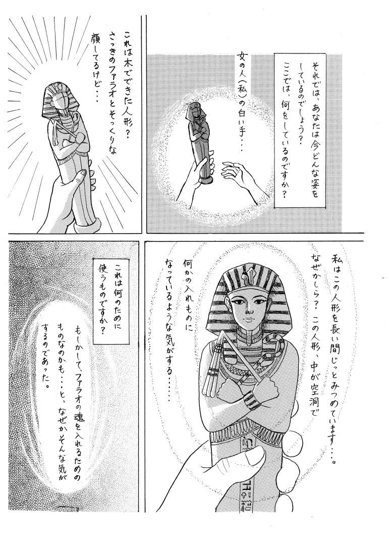 古代エジプトの前生マンガ12