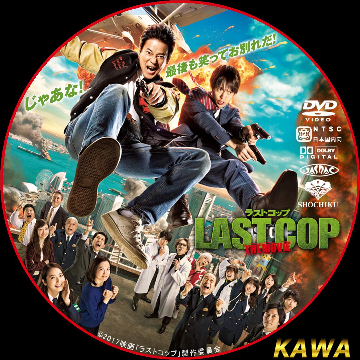 last cop the movie �������� ��2