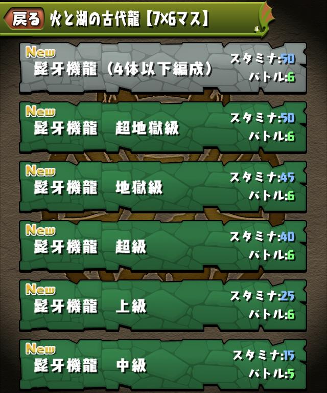 「古代龍」&「契約龍」シリーズ復活