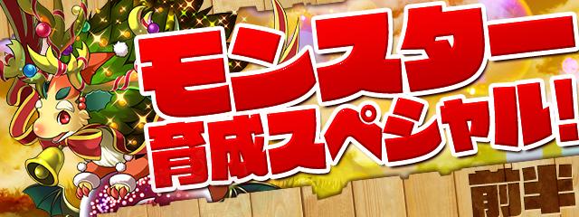 モンスター育成スペシャル