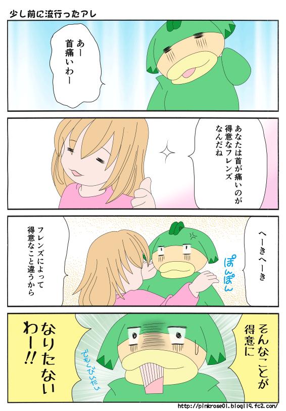 へーきへーき!な漫画