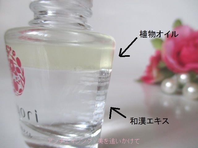 美容液オイル「coyori」コヨリ 2層式