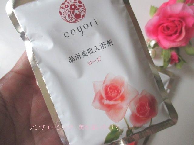 美容液オイル「coyori」コヨリ 全身つるつる