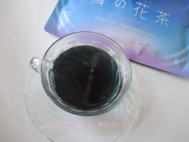 青の花茶 ストレスフリー