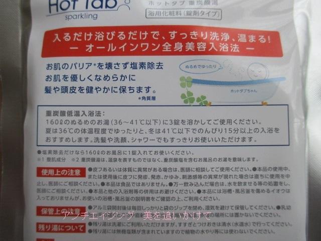 プレミアムホットタブ 重炭酸湯 使い方