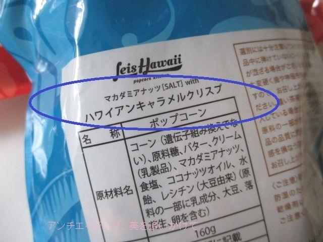 ソルト味のマカダミアナッツ入キャラメルポップコーン