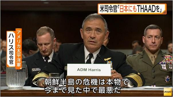 ④ユダヤアメリカ国のハリスが日本もTHAADを買えよ!トランプが韓国にTHAAD費用支払えよ!韓国THAAD負担要求拒否!