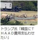 ⑧ユダヤアメリカ国のハリスが日本もTHAADを買えよ!トランプが韓国にTHAAD費用支払えよ!韓国THAAD負担要求拒否!