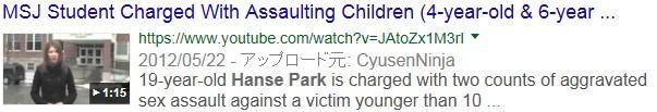⑤韓国人強姦魔パク・ハンセ韓国人留学生がホームステイ先で児童を次々とレイプ!