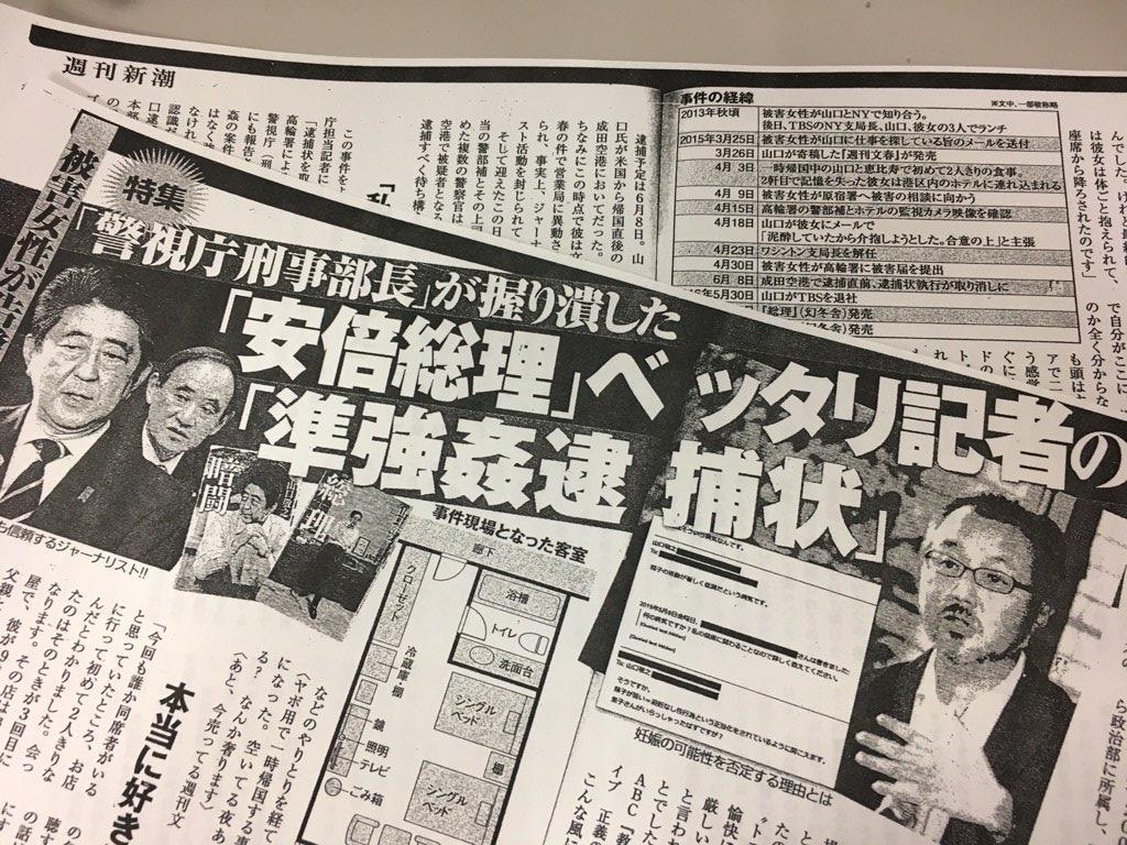 ⑩【安倍の犬強姦魔TBS山口敬之】強姦薬!この強姦薬は韓国で大量に流通!中村格がもみ消したらしい!乳首から血が!