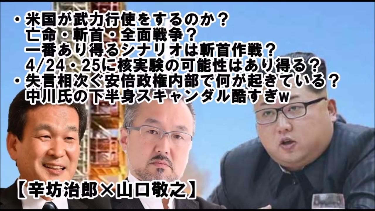 ⑦【安倍の犬強姦魔TBS山口敬之】強姦薬!この強姦薬は韓国で大量に流通!中村格がもみ消したらしい!乳首から血が!
