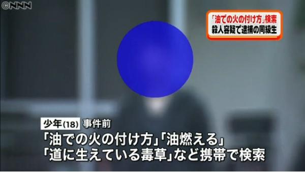 ①佐藤麻衣さん強姦魔首締め殺人鬼放火魔同級生高校3年生!