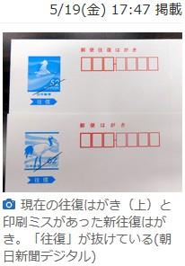 ①【小泉ペテン師竹中バカ蔵の日本郵便】往復はがき1400万枚印刷ミス!
