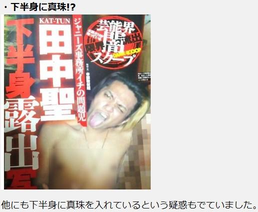 ⑥全身入れ墨男田中聖が花穗大麻で逮捕!植松聖!金塊強盗小松崎と手越!