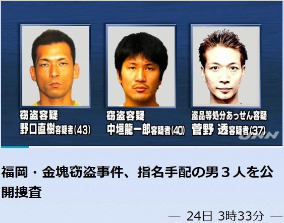 ②金塊ビジネス 香港→韓国→福岡 金塊強盗を指名手配 田中聖と手越祐也