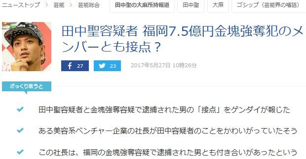 ③金塊ビジネス 香港→韓国→福岡 金塊強盗を指名手配 田中聖と手越祐也