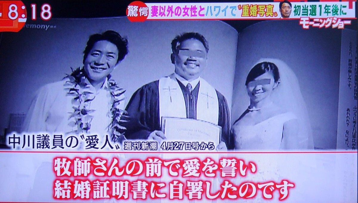 ④重婚ストーカー中川俊直はSM集団的強姦魔だったらしい!5人で輪姦!