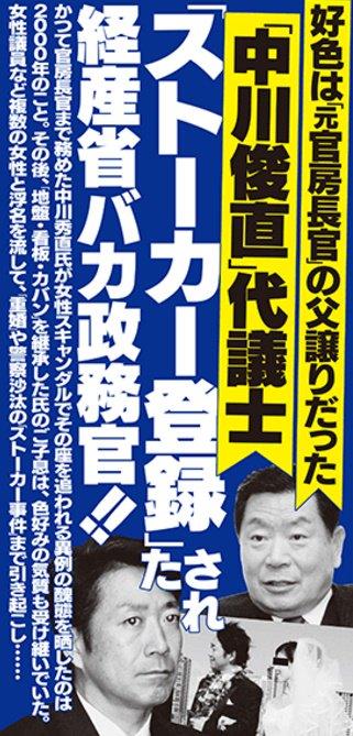 ②重婚ストーカー中川俊直はSM集団的強姦魔だったらしい!5人で輪姦!