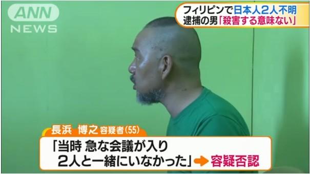 ⑩フィリピン保険金殺人鬼長浜博之がキューピー顔強姦魔山口敬之に似ている件!
