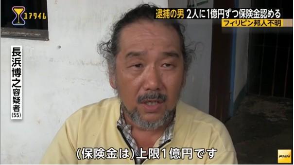 ⑥フィリピン保険金殺人鬼長浜博之がキューピー顔強姦魔山口敬之に似ている件!