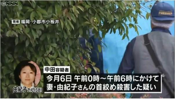 ④【福岡妻子3人殺害】現職警察官の中田充(みつる)を逮捕!
