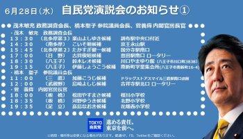 ③【都議選2017】絶大な人気の進次郎が応援した候補7人中6人落選!
