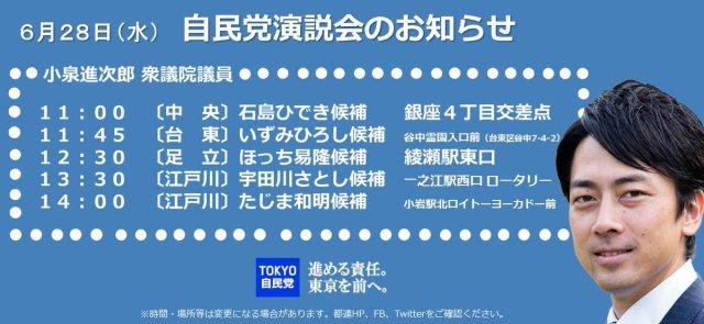 ①【都議選2017】絶大な人気の進次郎が応援した候補7人中6人落選!