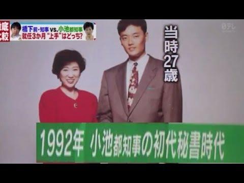 ①ウンコババア小池の秘書中田ウンコ宏も加計学園とズブズブだった!