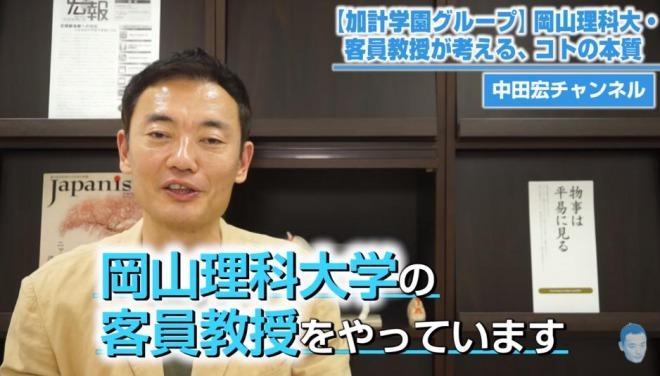 ③ウンコババア小池の秘書中田ウンコ宏も加計学園とズブズブだった!