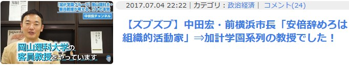 ④ウンコババア小池の秘書中田ウンコ宏も加計学園とズブズブだった!