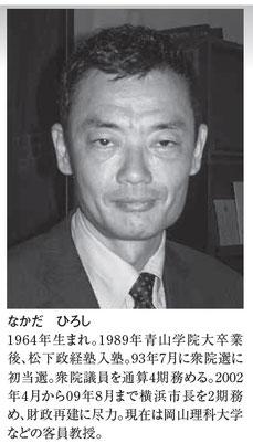 ⑤ウンコババア小池の秘書中田ウンコ宏も加計学園とズブズブだった!