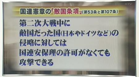 【世界で日本だけ敵国条項】とは日本が戦争の準備を始めていると近隣諸国が判断しただけで日本を攻撃して良いとする条項!