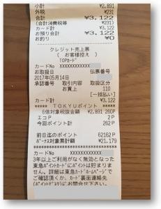東急 カード ホームページ