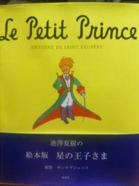 【写真】絵本・星の王子様の表紙