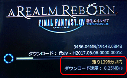 170618_ff14Patch.png