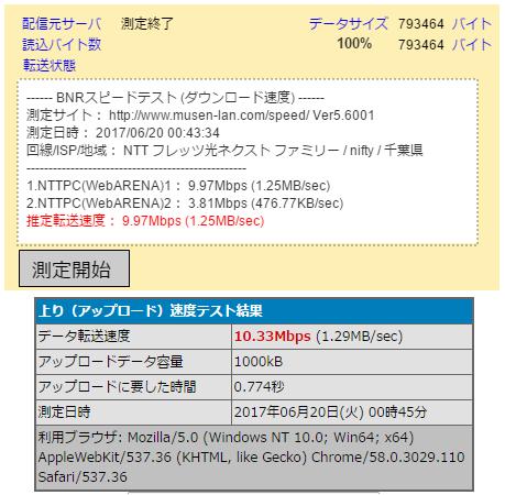 170620_speedtest1.png