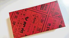 包装紙20170408