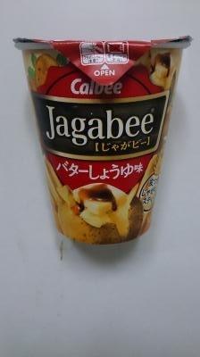 DSC_0013_jagabeebuttersho.jpg