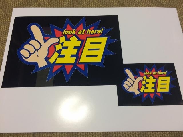 ラーメン屋のポップ製作 IMG_0380 (640x480)