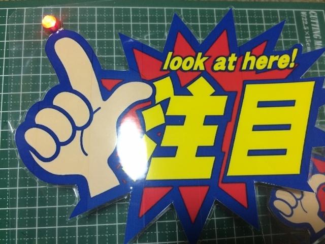 ラーメン屋のポップ製作 IMG_0390 (640x480)